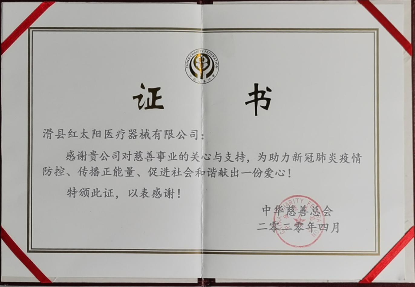 滑县红太阳品牌荣誉证书